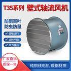 BDZ-II-4.5铝合金叶片可调式防爆轴流风机