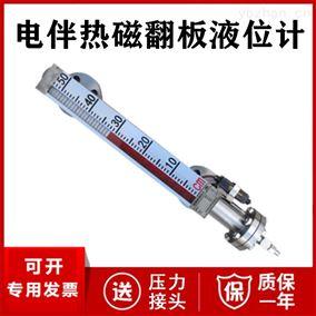 JC-UHZ-R电伴热磁翻板液位计厂家价格 液位传感器