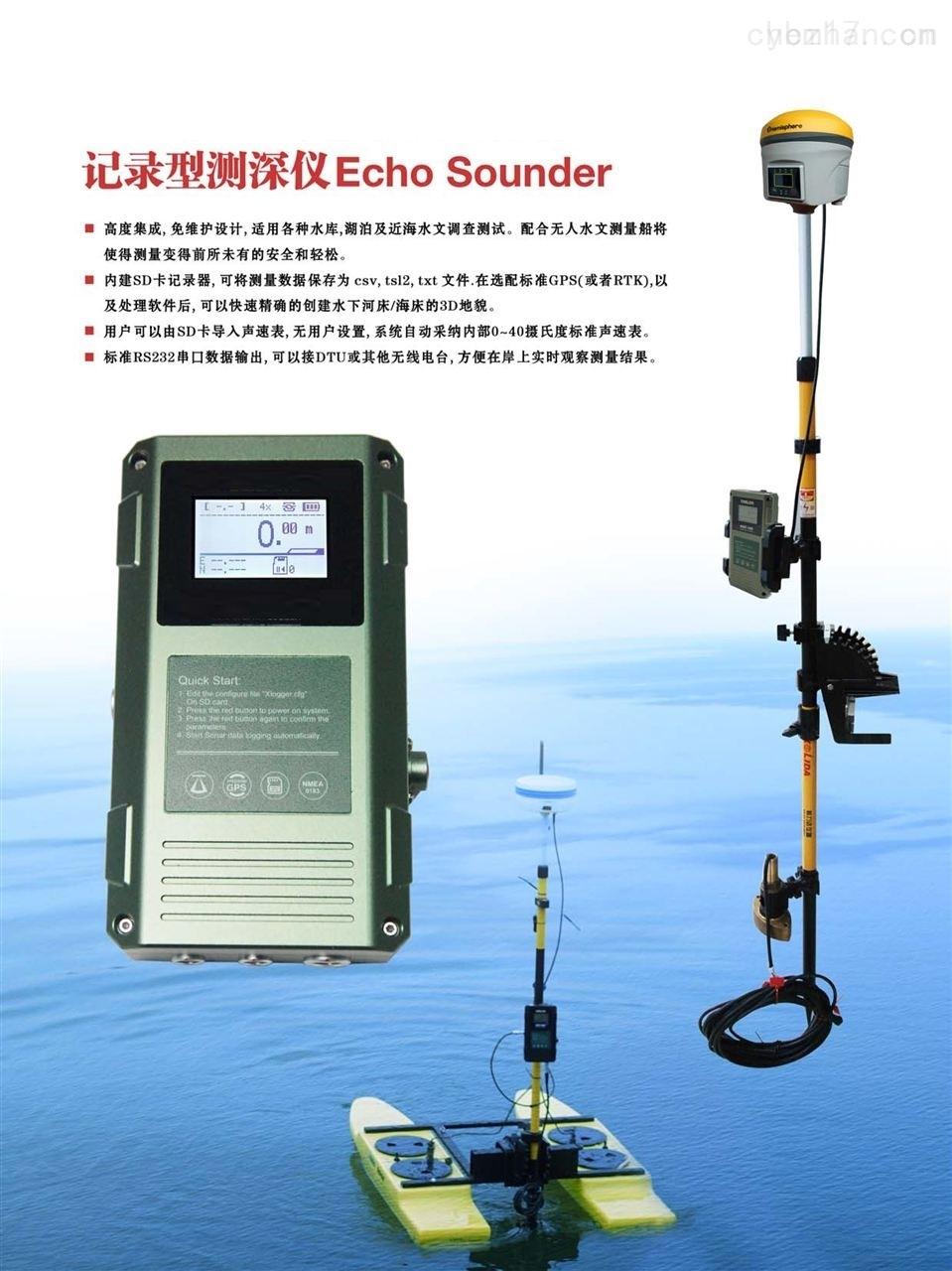 便携式单波束测深仪/海洋测绘资质升级