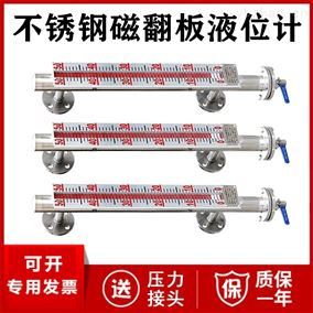 不锈钢磁翻板液位计厂家价格 液位传感器