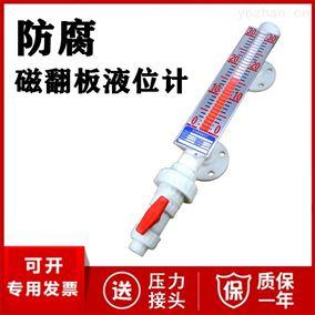 防腐磁翻板液位计厂家价格 液位传感器