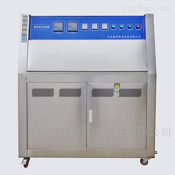 紫外加速老化試驗箱