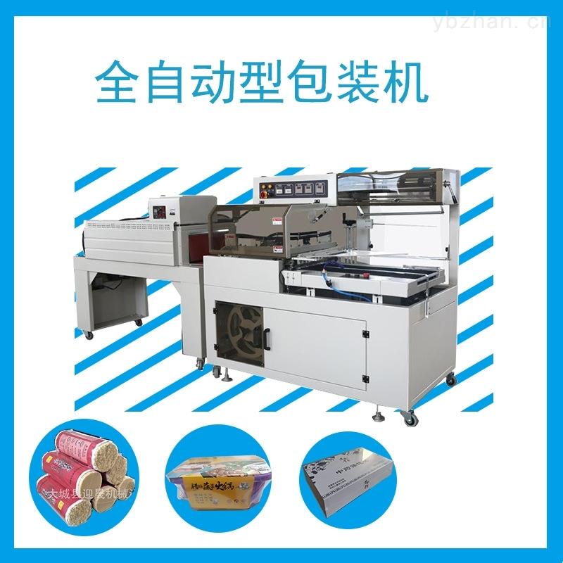 L型450包装机现货热收缩全自动热封pe膜塑封