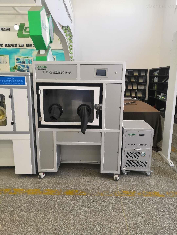 LB-500  恒溫恒濕稱重系統分體系穩定性好