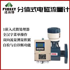 LDG法米特插入式盐溶液电磁流量计