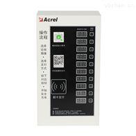 ACX10A-TYHN公司厂区刷卡扫码免费充电智能电瓶车充电桩