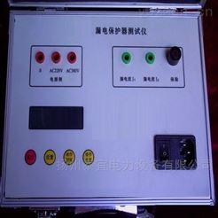 便携式漏电开关测试仪