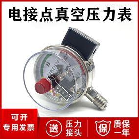 YXC-100B电接点真空压力表厂家价格-0.1-0.5 0.9MPa