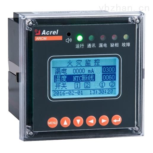 安科瑞剩余电流电气火灾监控探测器2路通讯