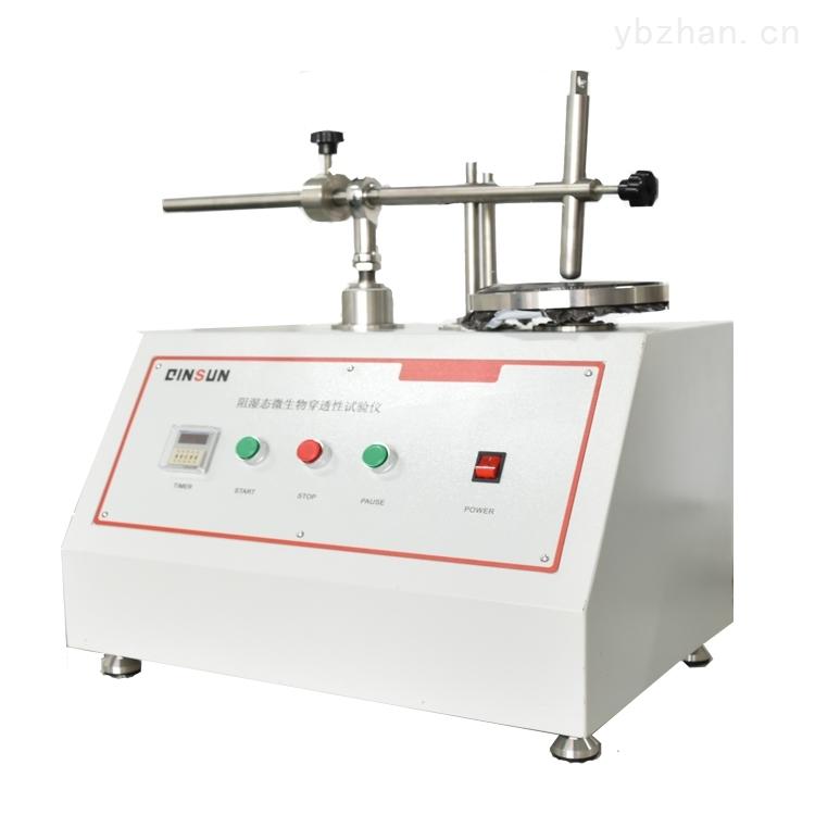 纺织阻湿态微生物穿透检测仪