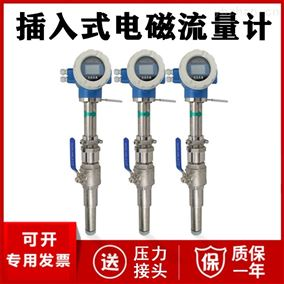 JC-LDG插入式电磁流量计厂家价格 流量传感器