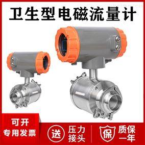 JC-LDG-W卫生型电磁流量计厂家价格 流量传感器