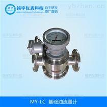 MY-LC基礎油流量計銘宇生產