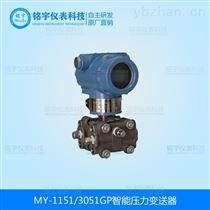 MY-3051GP智能压力变送器价格