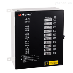 ACX10A-TYN智能小区出租房电瓶车投币扫码刷卡充电桩