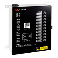 ACX10A-YHW户外刷卡扫码电瓶车充电桩防护等级IP65
