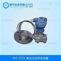MY-3151单法兰凸膜片远传差压变送器专业生产