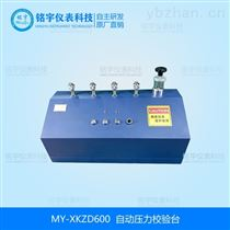 MY-XKZD600自动压力校验台压力表检测装置