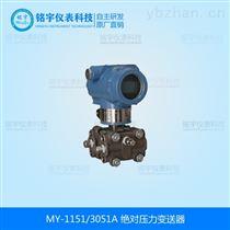 MY-1151/3051AP厂家生产供应压力变送器压力控制器