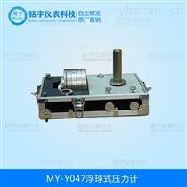 MY-Y047/055A浮球壓力計江蘇銘宇生產
