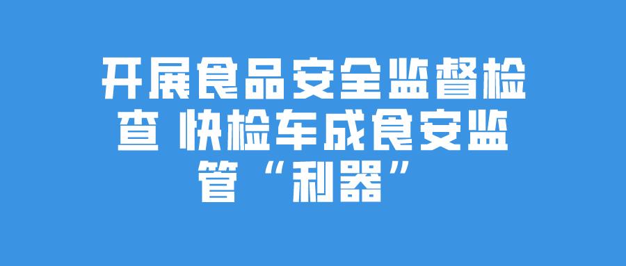 """開展食品安全監督檢查 快檢車成食安監管""""利器"""""""