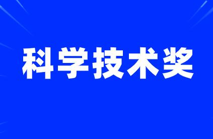 廣電計量四項目獲2020年廣東省測量控制與儀器儀表科學技術獎