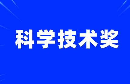 2020年度四川省科学技术奖受理项目公示
