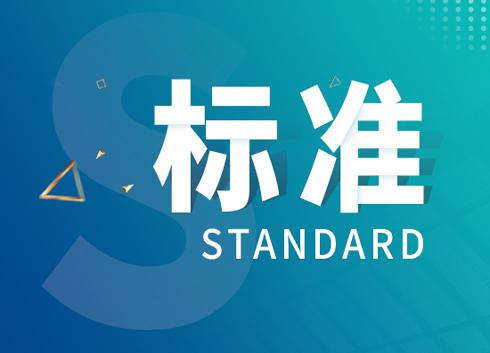市场监管总局发布20项国家计量技术规范 涉多种仪器