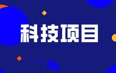 苏州计量院两项科技项目获江苏省市场监管局立项
