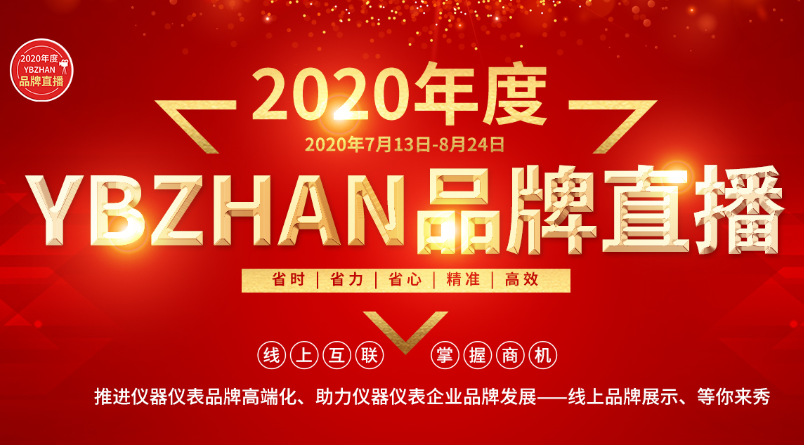 2020年度YBZHAN品牌直播流量betway手机客户端下载品牌专场