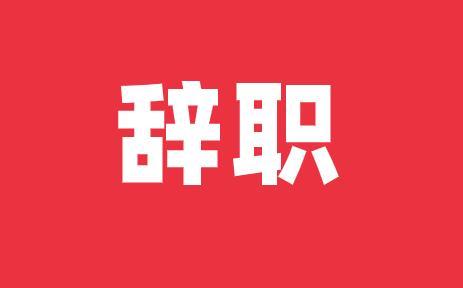 柯力傳感董事會秘書李勝強辭職 2019年薪酬19.77萬元