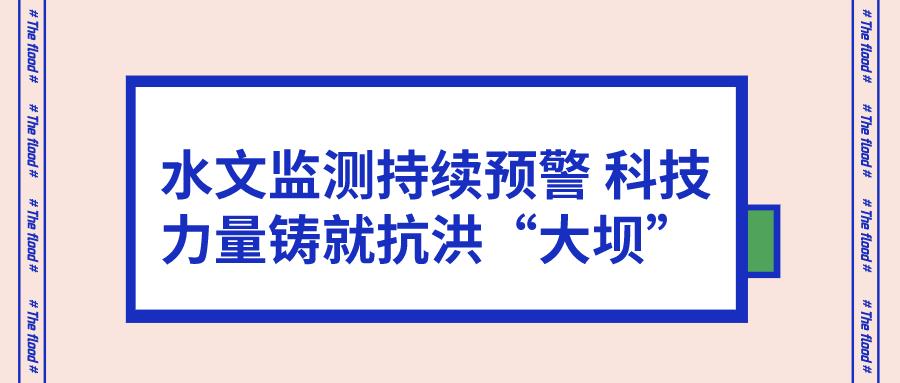 """水文監測持續預警 科技力量鑄就抗洪""""大壩"""""""