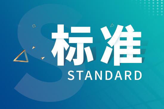 138項行業標準報批公示 兩項與氣體傳感器相關