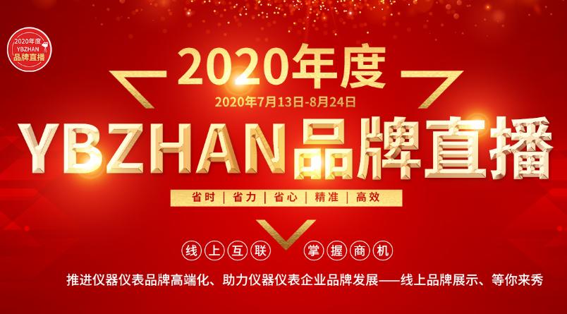 YBZHAN品牌直播之數顯儀表專場7月27日與您不見不散!