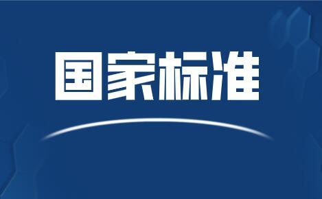 市場監管總局(標準委)批準發布212項重要國家標準
