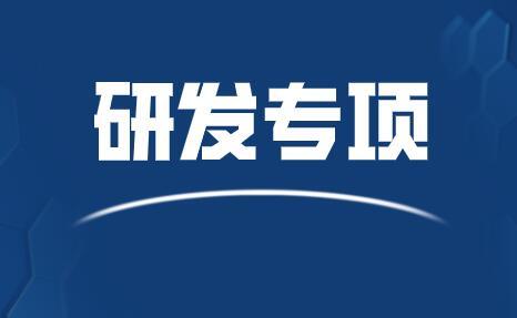 上海計量院參與的國家重點研發計劃專項項目正式啟動
