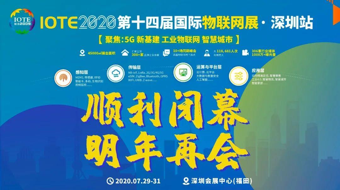 IOTE2020深圳国际物联网展居然办成这样……