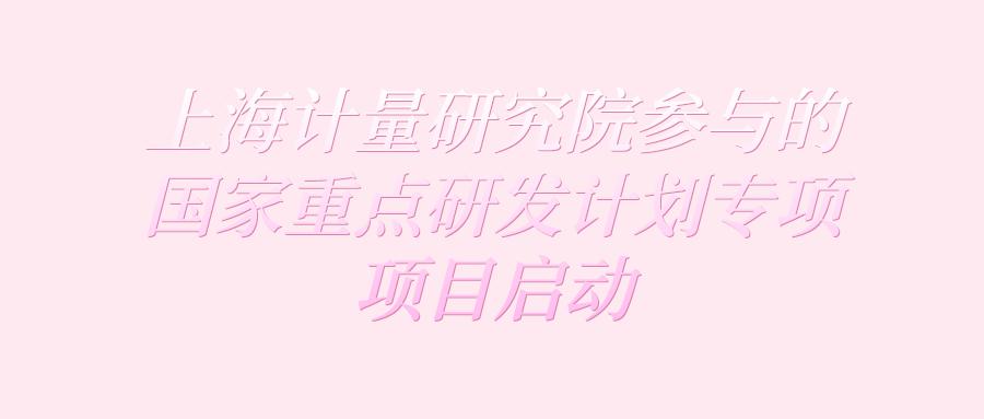 上海計量研究院參與的國家重點研發計劃專項項目啟動