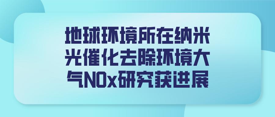 地球環境所在納米光催化去除環境大氣NOx研究獲進展