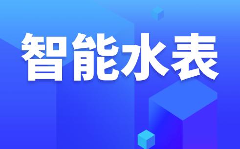 天津计划两年时间免费更换375万具居民智能水表