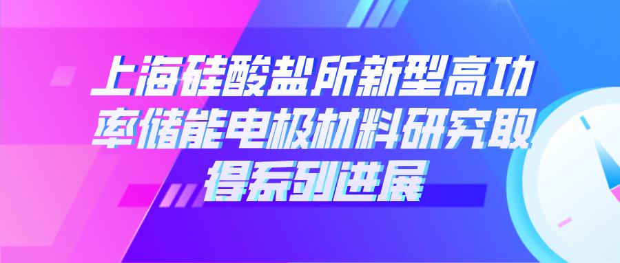 上海硅酸盐所新型高功率储能电极材料研究取得系列进展