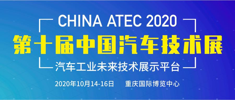 10月重慶先行,看第十屆中國汽車技術展如何點燃汽車工業
