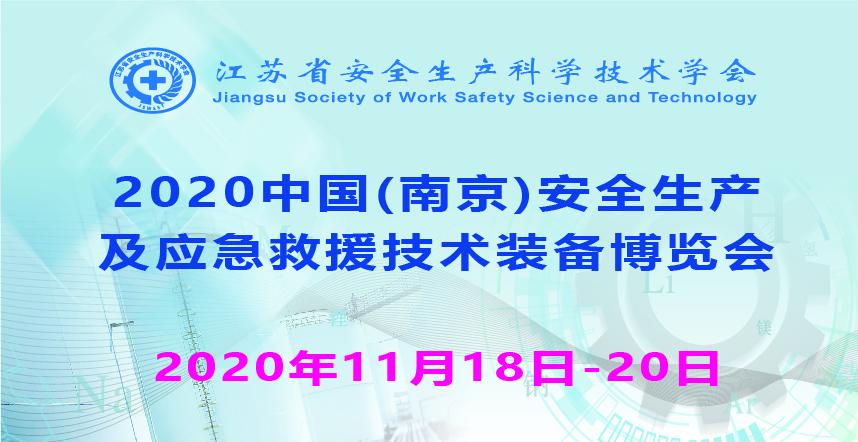 2020 中国(南京)安全生产及应急救援技术装备博览会