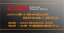2021第十届中国北京国际机器人展览会