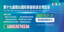 2021�W�十九届烟台国际装备刉���业博览�?/></a><span><a href=