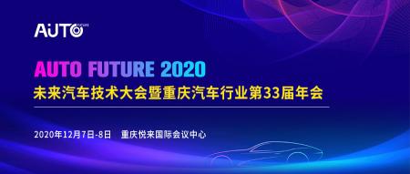 2020未來汽車技術大會暨重慶汽車行業第33屆年會12月在渝舉辦