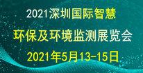2021深圳国际智慧环保及环境监���展览会