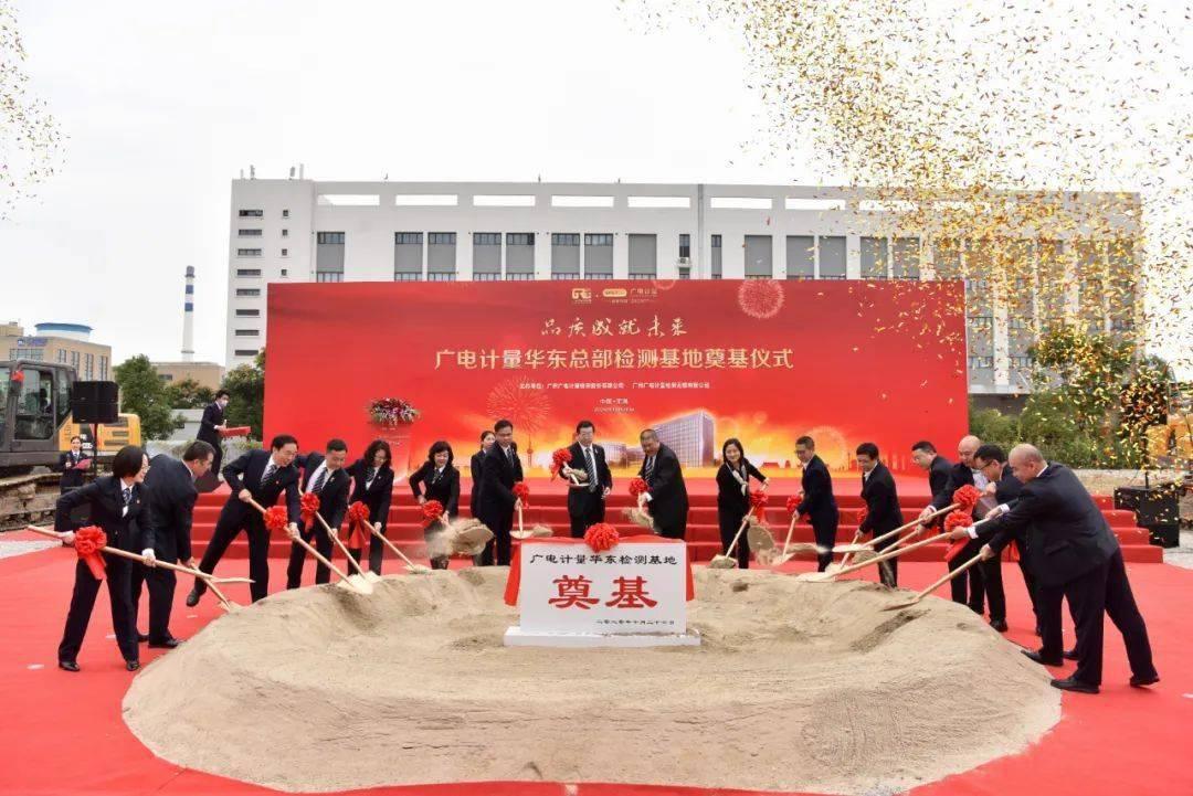 廣電計量華東檢測基地在無錫高新區奠基