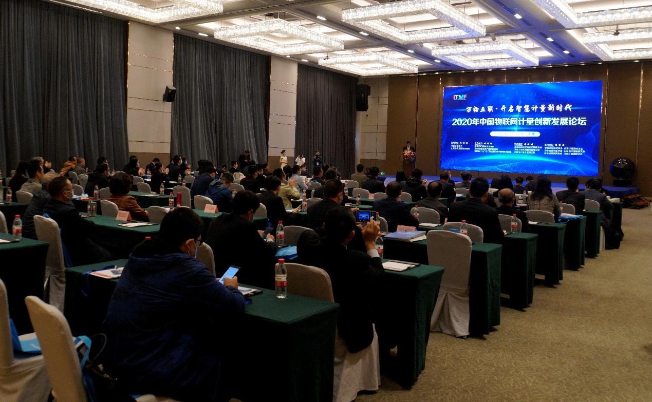 2020年中国物联网计量创新发展论坛在济南举办
