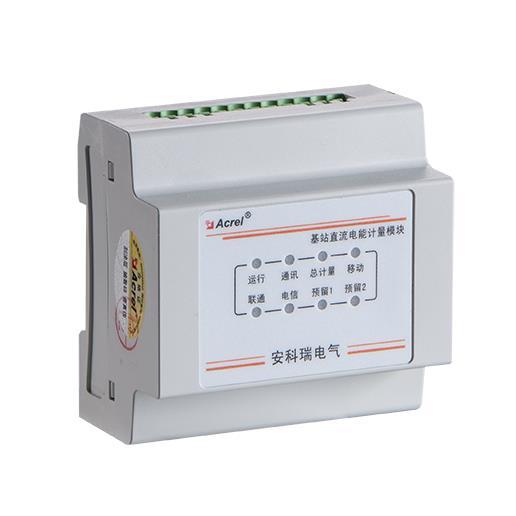 沈阳基站电源用电监测